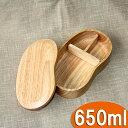 送料無料 天然木製 くりぬき そらまめ弁当箱(大) 白木 ラバーウッド