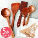 木製 キッチンツール 5点セット お�