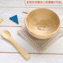 【スーパーセール!!!10%OFF】≪食洗機対応≫[agney*(アグニー)]天然竹製 子供用 離乳食セット、スプーン付き