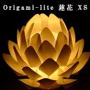 Origami-lite 蓮花 XS 【蓮の花のあかり】(オリガミライト・オリガミ ライト) 【デザイン照明】 【インテリア】【カメヤマ】【…