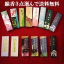 人気のお線香ミニ箱 ミニセット お好きな3種類選択 線香セット 線香詰め合わせ 送料無料 北海道、沖縄県は除く 店頭受取対応商品