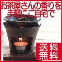 黒いぶし茶香炉 (電気式では出せない直火ならではの香り) 【送料無料(北海道および離島+324、沖縄県+756は除く)】(茶葉は付属し…