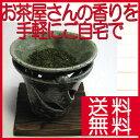 京織部茶香炉 (電気式では出せない直火ならではの香り)【送料無料(北海道および離島+324、沖縄県+756は除く)】(茶葉は付属しませ…