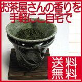 用se也(陶器),手艺人用一个一个手构造造成了。与se从仅仅的街,送交有温暖的茶香炉。京织部类茶香炉【香味】【香炉】【茶香炉】【茶】【焙茶】【手制(手构造)】【52[京織部茶香炉 【(北海道および離島+324、沖縄県