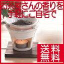 白萩茶香炉 (電気式では出せない直火ならではの香り)【送料無料(北海道および離島+324、沖縄県+756は除く)】(茶葉は付属しません…