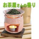 茶香炉(ピンク) 【お香】【香炉】【茶香炉】【お茶】【ほうじ茶】【手作り(手造り)】