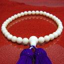 ■女性用念珠(数珠)■ 一輪白珊瑚(サンゴ) 7mm珠 正絹紫房 ■送料無料■【送料無料】【店頭受取対応商品】