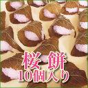 早いもの勝ち!!10個入れ1セット数量限定 1個10円の桜餅 (10個入り)