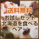 【送料無料】何度でも購入できる お試しセット 北海道定番の和菓子とおこわ お彼岸
