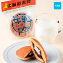 牛乳 どら焼き 北海道産 牛乳使用 5個入り プチギフト