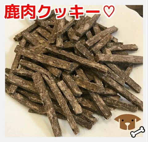 犬用 無添加おやつ 鹿肉クッキー 300g(レバー入り栄養満点)ドッグフード ペットフード ペット おやつ 無添加 国産