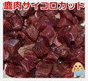 【特別セール中】(犬用 生肉)鹿肉 サイコロカット 1kg【...