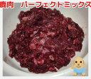 【大人気商品】ペット 犬用 生肉 鹿肉パーフェクトミックス ミンチ 200g 犬 鹿肉 生肉 ペットフード ドッグフード おやつ 無添加