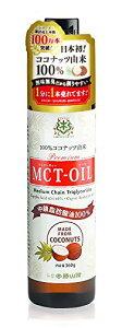 仙台勝山館MCTオイル360g(ココナッツ由来100%・中鎖脂