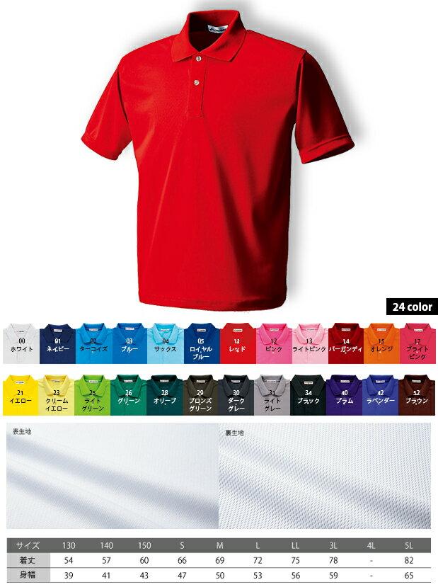 【P-335-B】FLORIDAWIND(フロリダウィンド)スポーツウェア ドライライトポロシャツ無地 ポロシャツ大きい/ビッグサイズカラー24色!チームに合わせて!好きなカラー選んで!【5Lサイズ】※メーカーお取り寄せ