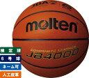 モルテン moltenバスケットボール6号球検定球 人工皮革【MTB6WSL後続品】【B6C4000】