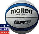 モルテン molten バスケットボール 7号球ゴムボール 屋外用(ホワイト×ブルー)【BGR7-WB】※ゆうパケット対象外