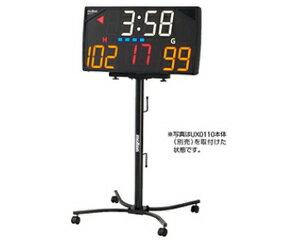 Molten モルテンデジタイマー110X用フロアスタンド【TOP70FSN】※メーカーお取り寄せ商品です。