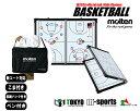 モルテン moltenバスケットボール用折りたたみ式作戦盤SB0070※メーカーお取り寄せ商品です。