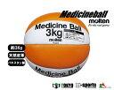 樂天商城 - molten(モルテン)MEDICINE BALLメディシンボール 3kgPLD3000※メーカーよりお取り寄せの商品となります