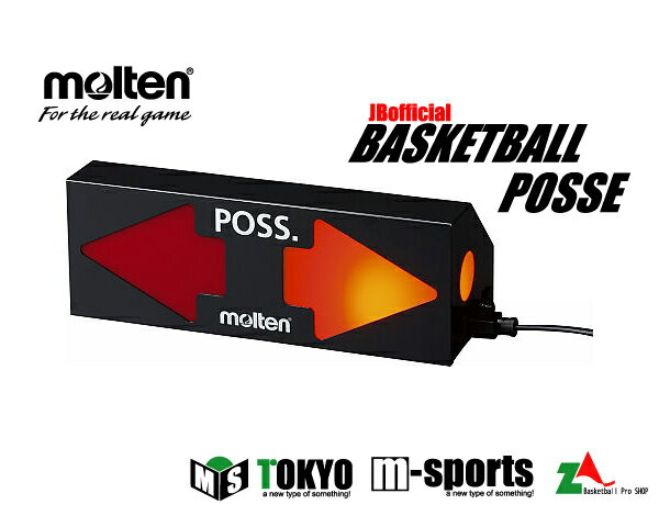 モルテン molten電光ポゼッション表示器【ネーム加工可能】【UC0020】