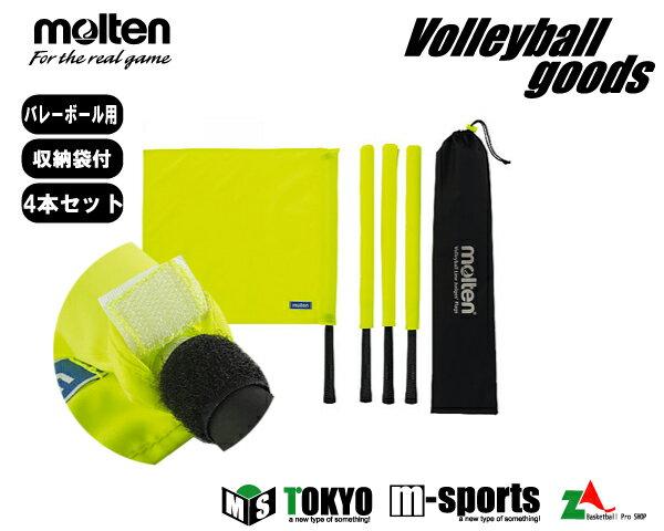 molten(モルテン)線審フラッグ黄バレーボール 審判関連用品 QV0020-Y(黄色/イエロー)※メーカーよりお取り寄せの商品となります