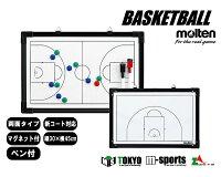 モルテン moltenバスケットボール用作戦盤(両面タイプ)【SB0050】の画像