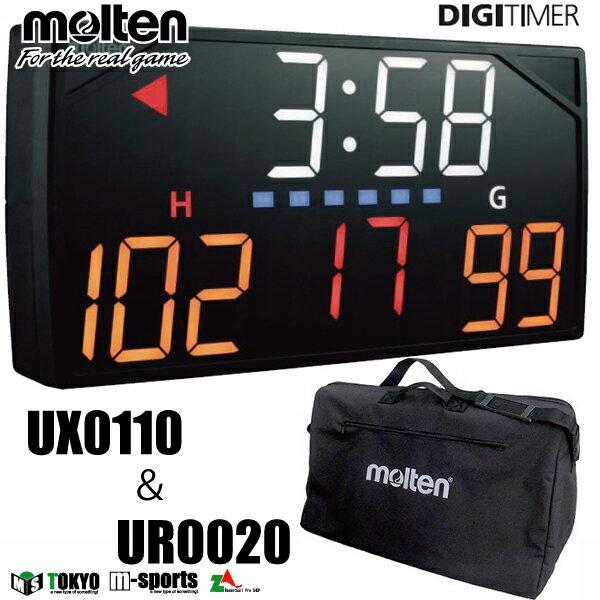 【お得なセット!!送料無料】molten モルテンデジタイマー110X(UX0110)・キャリングバッグ(UR0020)セット