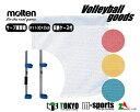 molten(モルテン)サーブ練習器バレーボールVSU※メーカーよりお取り寄せの商品となります