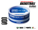 molten(モルテン)天然皮革バスケットボール用ワックスBC0010