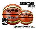 【ネーム加工可能】【BGA7】molten モルテン バスケットボール7号球ヘビ革調シボ形状モデル(オレンジ)一般男子・大学男子・高校男子・中学男子※メーカーお取り寄せ商品です。