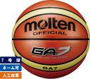 【2月上旬入荷予定】モルテン moltenバスケットボール7号球(オレンジ)【BGA7】
