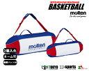 molten モルテンバスケットボールバッグ ボールケース(3個入れ)【EB0053】