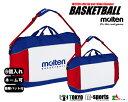 【10月下旬入荷】モルテン molten バスケットボールバッグ ボールケース(6個入れ)【ネーム加工可】【EB0056】
