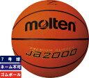 モルテン moltenバスケットボール7号球ゴムボール 屋外用※ゆうパケット対象外