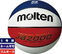 モルテン moltenバスケットボール5号球ゴムボール 屋外用(ホワイト×レッド×ブルー)【B5C2000-C】※ゆうパケット対象外