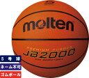 モルテン moltenバスケットボール5号球ゴムボール 屋外用【B5C2000】※ゆうパケット対象外