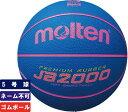 モルテン moltenバスケットボール5号球 軽量ソフト球ゴムボール 屋外用【B5C2000-LB】※ゆうパケット対象外