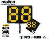 molten(モルテン)アシスタントレフリーフラッグサッカーボールLM412※メーカーよりお取り寄せの商品となります