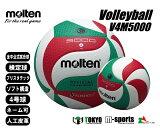 バレーボール ☆最安価格☆molten(モルテン)フリスタテック バレーボール検定球 4号球V4M5000(白・緑・赤)4号 中学校・家庭婦人用※メーカーよりお取り寄せの商品となります。