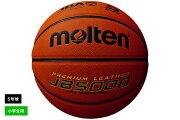[ネーム加工不可]モルテン moltenバスケットボール5号球検定球 人工皮革【B5C5000】