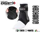 ZAMST(ザムスト)足首サポーター(ハードサポート)【A2-DX】※メーカーお取り寄せの場合もございます。