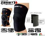 【ヒザ専用】ZAMST(ザムスト)ヒザ用サポーター (ソフトサポート)摩擦・衝撃からの保護膝全体のしっかりとしたサポートにZKシリーズZK-1