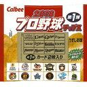 プロ野球チップス2018 第1弾 24個入り×4BOX(96袋) カルビー 2018年3月26日発売予