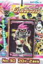 【特価】仮面ライダーエグゼイド シールコレクション当て 20付1束 エンスカイ【駄菓子屋】