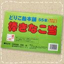 【特価】棒きなこ当 昔懐かしい当たりクジ付き棒きなこ飴 西島製菓【駄菓子】