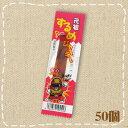 【特価】元祖!するめジャーキー タクマ 50入り1BOX【駄...