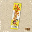 【特価】するめジャーキー  あまくち タクマ 50入【駄菓子】