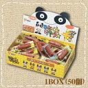 【卸特価】おやつカルパス おつまみサラミ ヤガイ 50個入り1BOX 期間限定特価