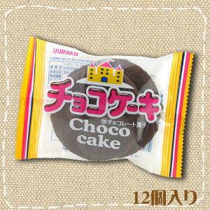 【特価】チョコケーキ2枚入り12個入1BOX有楽製菓【駄菓子】